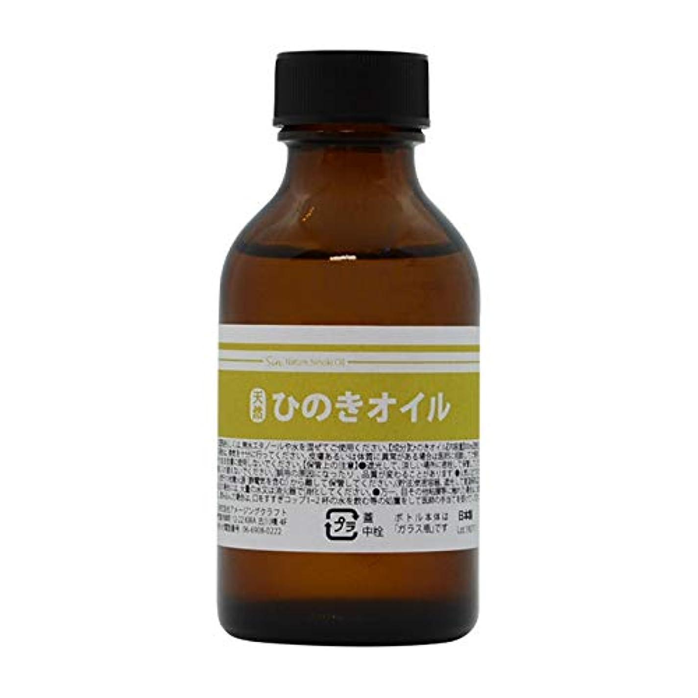 バーコジオスコメイト天然100% 国産 ひのき オイル 100ml アロマオイル ヒノキオイル