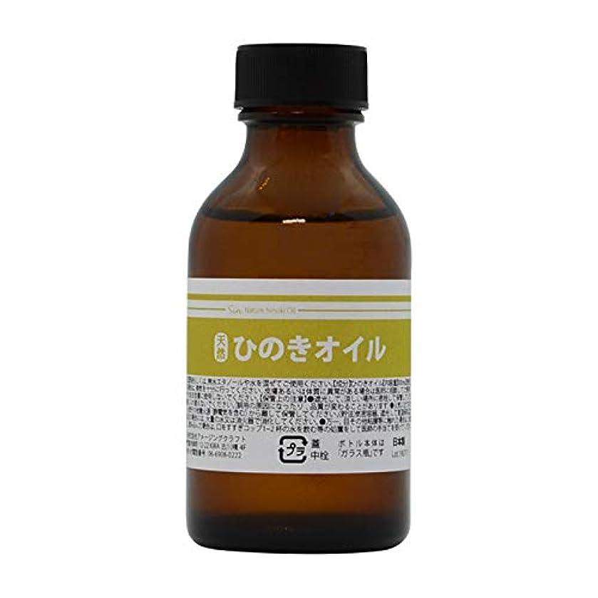 きらめく控える人天然100% 国産 ひのき オイル 100ml アロマオイル ヒノキオイル