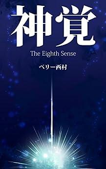 [ベリー西村]の神覚 _The Eighth Sense 〈第八感 〉_人に頼らず、ご自身で神様と対話してみませんか