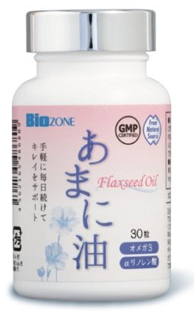 教えて血まみれ会員ダグラスラボラトリーズ バイオゾーン あまに油 30粒 約30日分 サプリメント オメガ3 αリノレン酸 亜麻仁油  2個セット