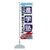 進学塾 のぼり旗(レギュラー60x180cm 左チチ 標準)