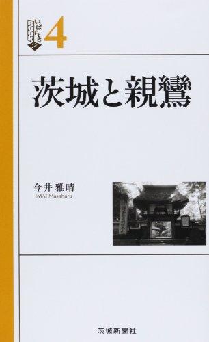 茨城と親鸞 (いばらきBOOKS)