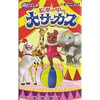 ぷちどうぶつシリーズ 絵本の中の大サーカス ノーマル10種セット