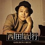 GOLDEN☆BEST 西田敏行