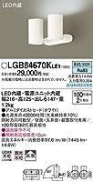 パナソニック(Panasonic) スポットライト LGB84670KLE1 調光不可 昼白色 ホワイト