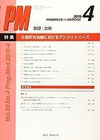 PROGRESS IN MEDICINE Vol.39 No.4―特集:B型肝炎治療におけるアンメットニーズ