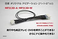 TV+ナビ使える できナビ 日産ディーラーオプション 2013年モデル対応 MP313D-A・MP313D-W ND83