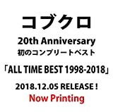 【Amazon.co.jp限定】ALL TIME BEST 1998-2018(通常盤)<4CD>(復刻ポスターデザイン 特製A4クリアファイル付)