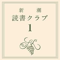 新潮読書クラブ 第一回 山田詠美『蝶々の纏足・風葬の教室』