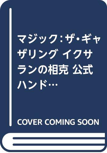 マジック:ザ・ギャザリング イクサランの相克 公式ハンドブック (ホビージャパンMOOK 841)