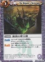 バトルスピリッツ/第12弾/C/BS12-063/旅団の摩天楼/ネクサス/紫/3