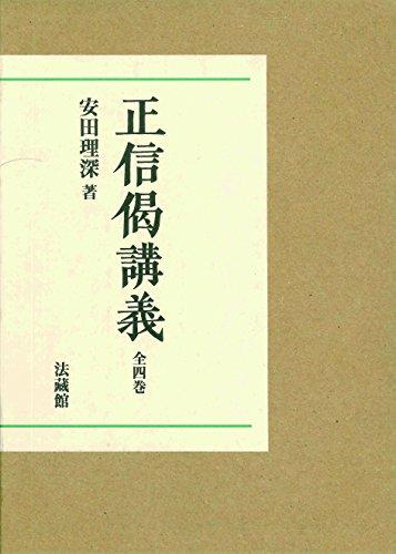 [画像:正信偈講義(全4巻)]