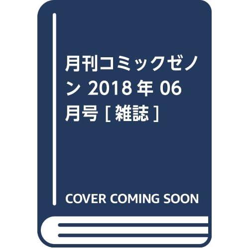 月刊コミックゼノン 2018年 06 月号 [雑誌]