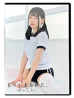 【Amazon限定・正規品】ゼロイチファミリア 現役女子高生 森嶋あんり 写真集CR-ROM 「もりしまもれた。-がっこう-」 JPG150枚超収録 3000pixel