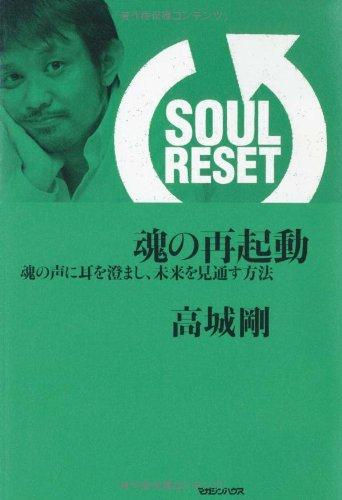 SOUL RESET 魂の再起動 魂の声に耳を澄まし、未来を見通す方法の詳細を見る