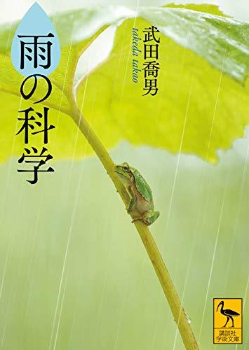 [画像:雨の科学 (講談社学術文庫)]