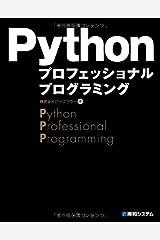 Pythonプロフェッショナルプログラミング 単行本