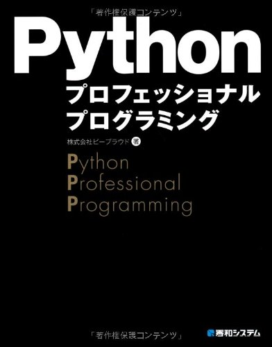 Pythonプロフェッショナルプログラミングの詳細を見る