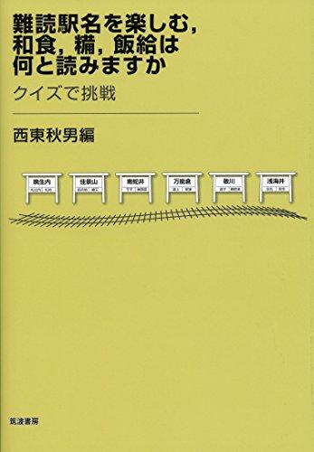 難読駅名を楽しむ,和食,糒,飯給は何と読みますか: クイズで挑戦