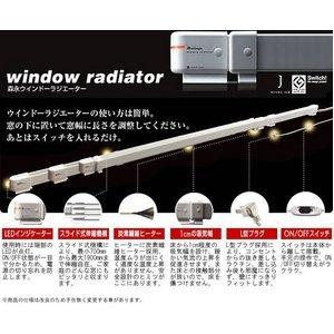 窓用結露防止ヒーター ウインドーラジエーター W/R-1219 120cm~190cm 伸縮タイプ 【結露防止グッズ】