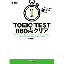 改訂版 毎日1分 TOEIC TEST860点クリア (中経の文庫)