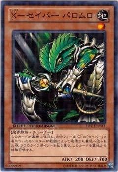 遊戯王/第8期/DTC1-JP043 X-セイバー パロムロ