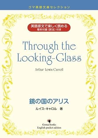 Through the Looking-Glass (ゴマ英語文庫セレクション)