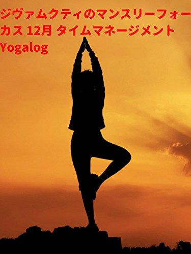 ジヴァムクティのマンスリーフォーカス 12月 タイムマネージメント Yogalog