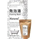 発泡湯(はっぽうとう) Foaming Bath Natural ナチュラルお徳用15回分