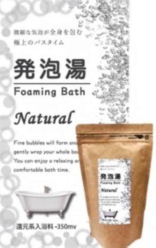 ハム微妙の面では発泡湯(はっぽうとう) Foaming Bath Natural ナチュラルお徳用15回分