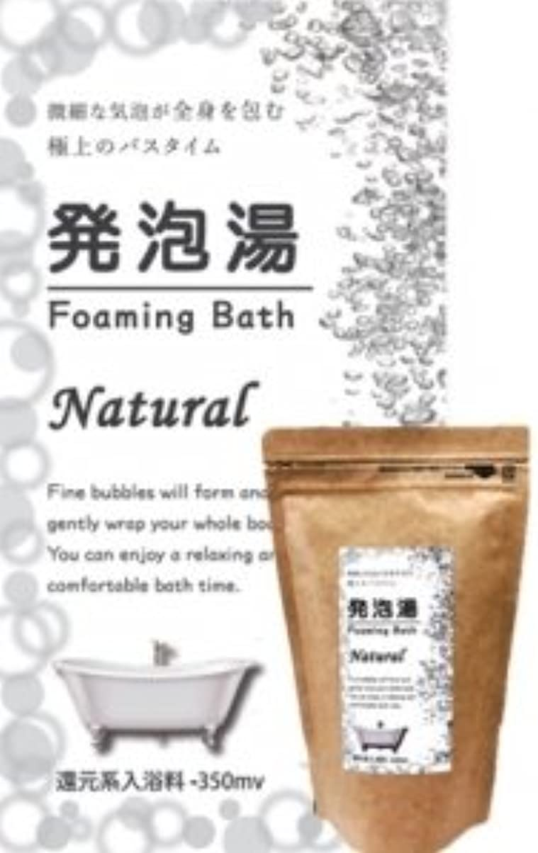 侵入妨げる文発泡湯(はっぽうとう) Foaming Bath Natural ナチュラルお徳用15回分