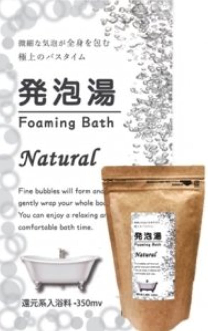 信頼在庫ヶ月目発泡湯(はっぽうとう) Foaming Bath Natural ナチュラルお徳用15回分