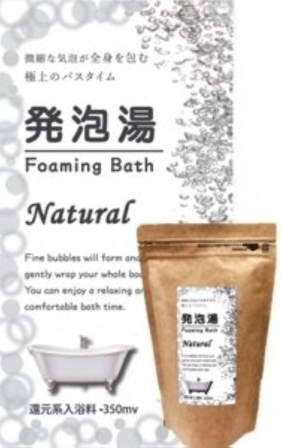 世界記録のギネスブック迅速鼓舞する発泡湯(はっぽうとう) Foaming Bath Natural ナチュラルお徳用15回分