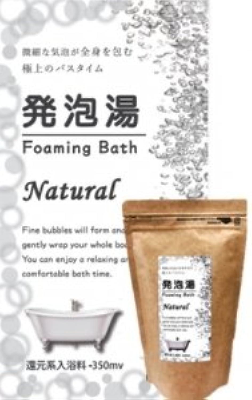 充実任命拾う発泡湯(はっぽうとう) Foaming Bath Natural ナチュラルお徳用15回分