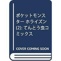 ポケットモンスター ホライズン(2): てんとう虫コミックス