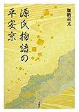 源氏物語の平安京