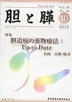 胆と膵 Vol.39 No.10(10 特集:胆道癌の薬物療法:UpーtoーDate