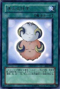 遊戯王カード 【 迷える仔羊 】 EE2-JP093-R 《エキスパートエディション2》