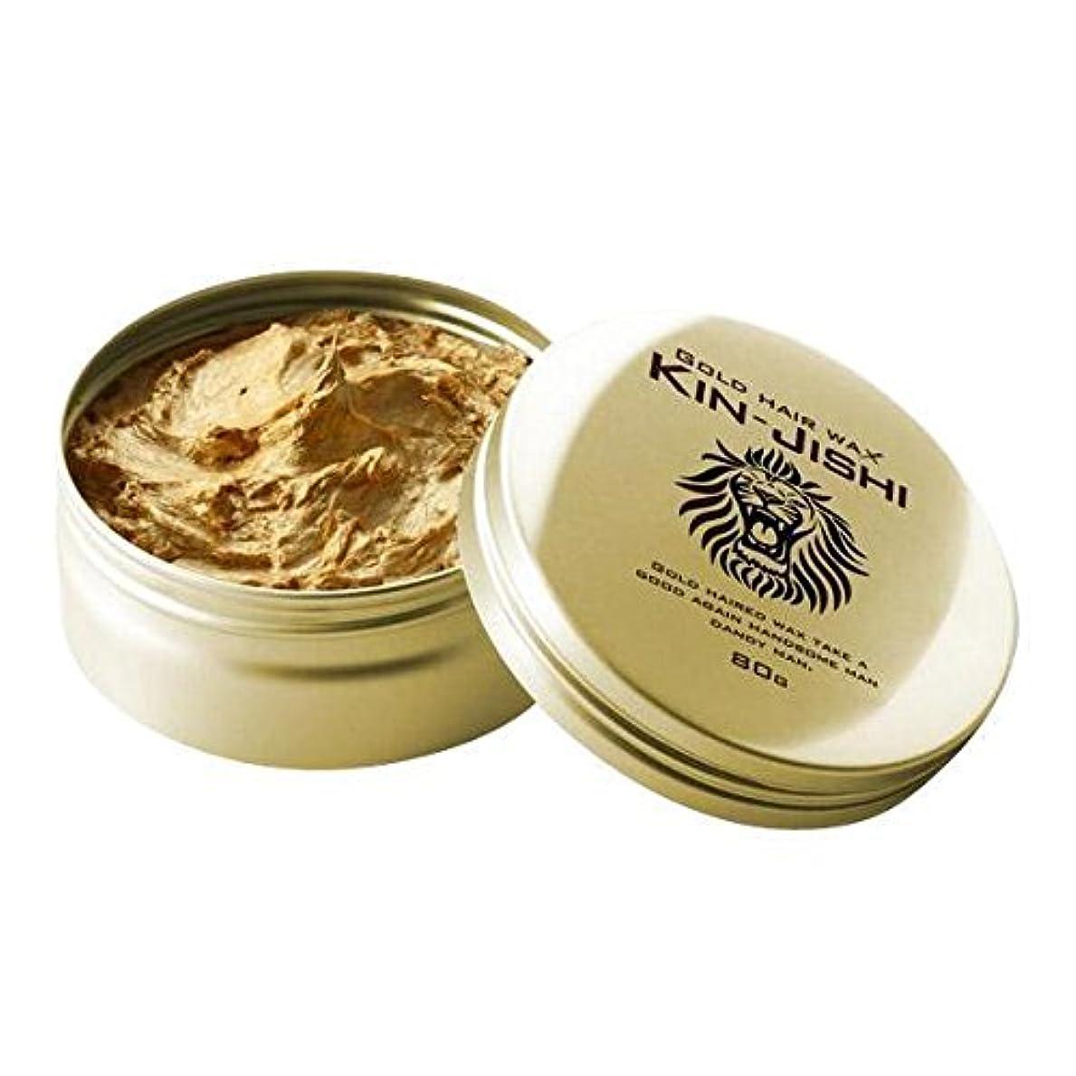 ゴールドヘアワックス 金獅子