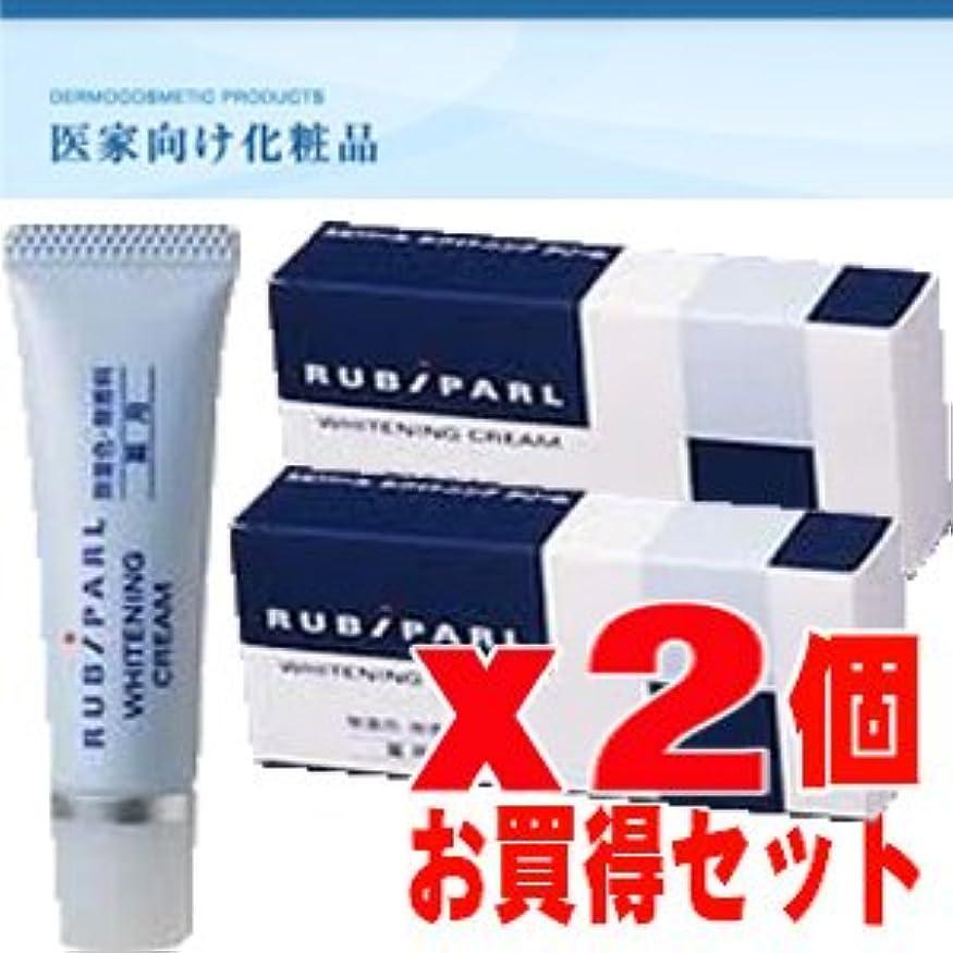 ルビパール ホワイトニングクリーム 8g×2個セット