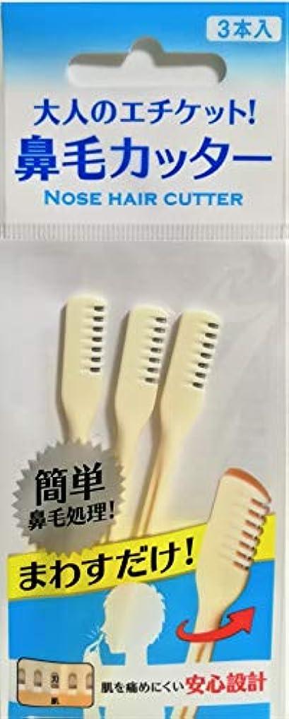 コントロール邪魔損傷大人のエチケット 鼻毛カッター 簡単 肌を痛めにくい安心設計