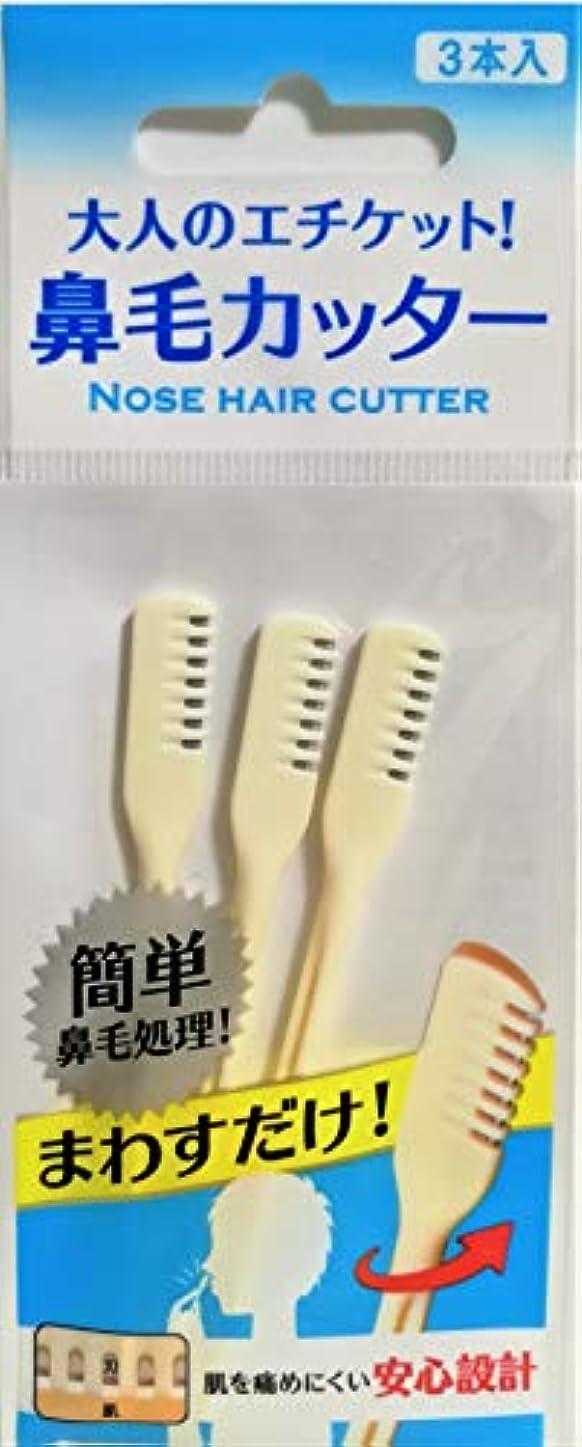 強大な使用法表現大人のエチケット 鼻毛カッター 簡単 肌を痛めにくい安心設計