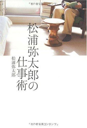 松浦弥太郎の仕事術の詳細を見る