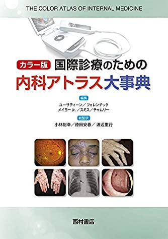 カラー版 国際診療のための内科アトラス大事典