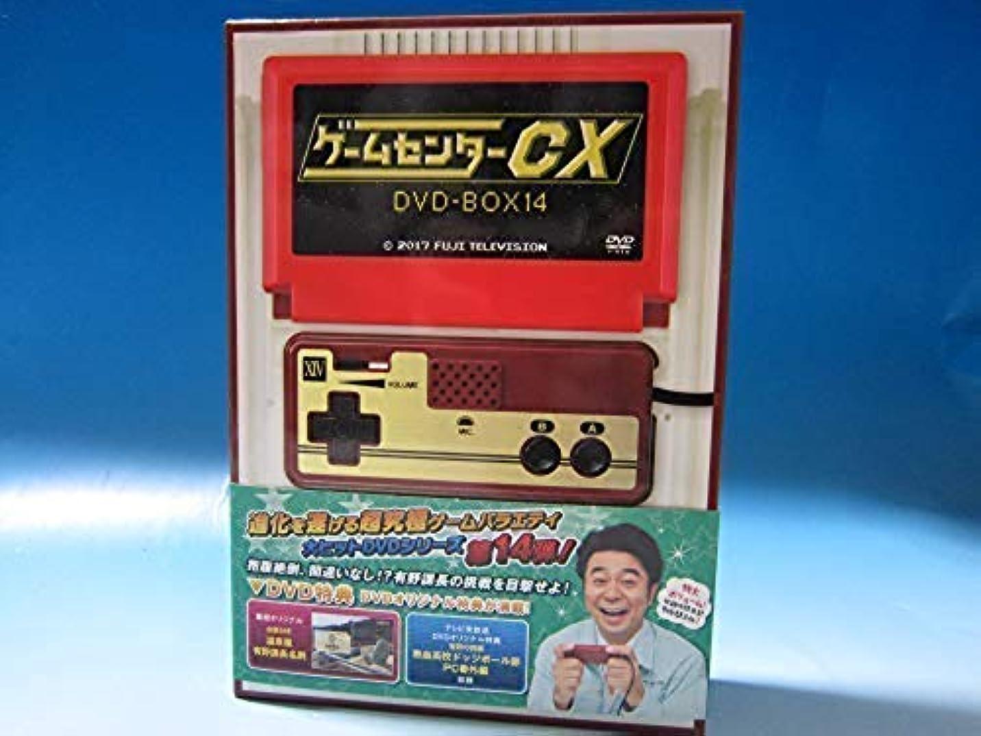 の配列彼らは守るゲームセンターCX DVD-BOX14