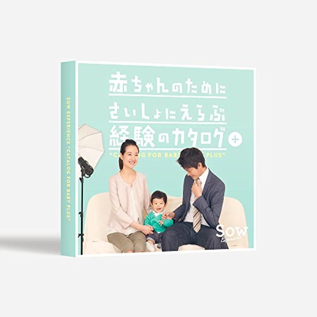 引数スワップ魔女SOW EXPERIENCE(ソウ?エクスペリエンス) 出産祝い専用 体験型カタログギフト カタログ FOR BABY PLUS