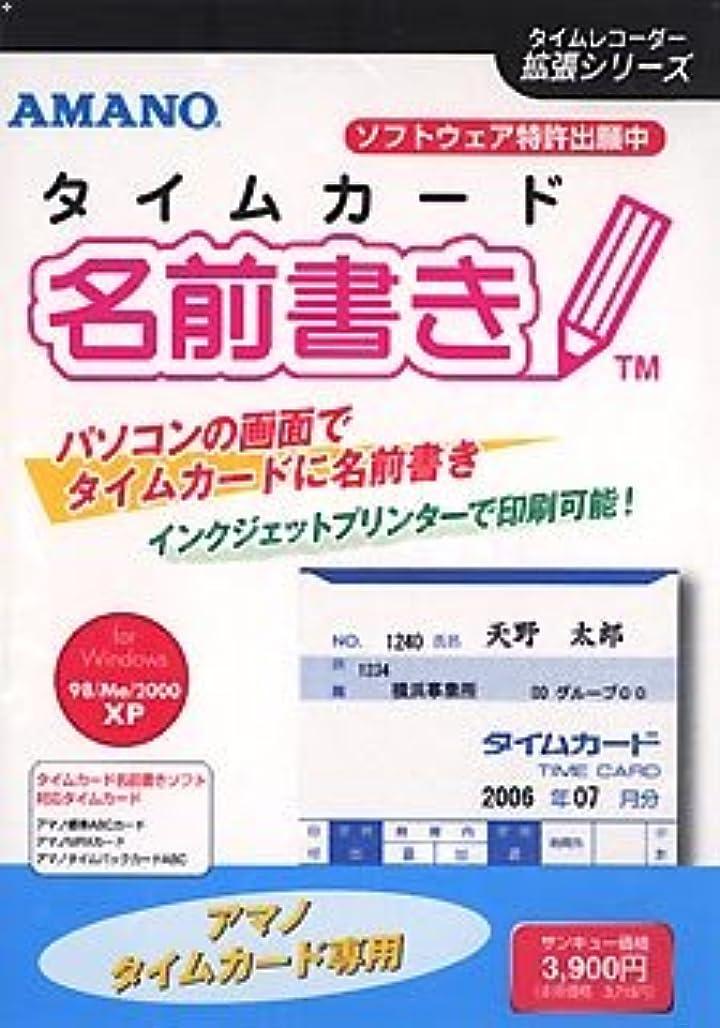 クローゼット混合フリッパータイムカード名前書きソフト