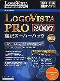 LogoVista PRO 2007 翻訳スーパーパック