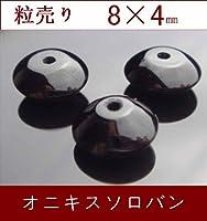 【ハヤシ ザッカ】 HAYASHI ZAKKA 天然石 パワーストーン ハンドメイド素材●粒売り 8×4ミリオニキスボタンカット1粒