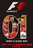 2001 FIA F1世界選手権総集編 [DVD]